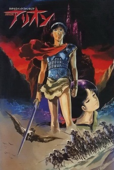 Arion Anime 1986