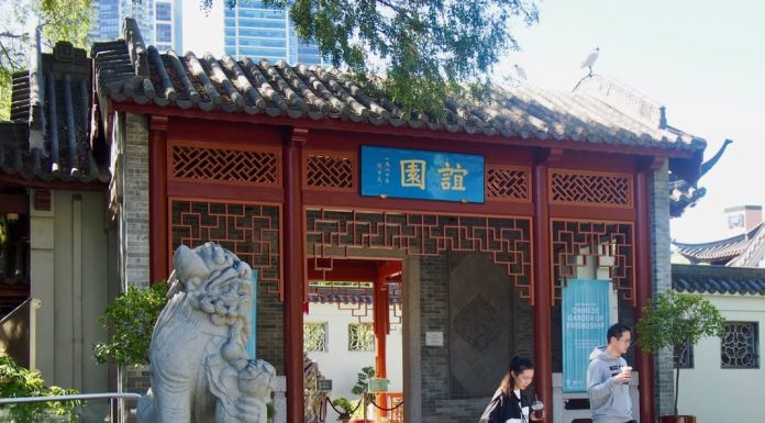 Chinese Garden of Friendship Entrance